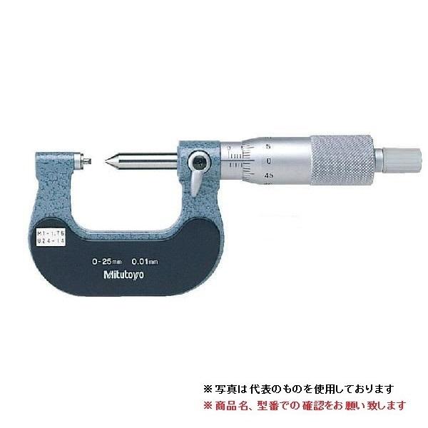 ミツトヨ (Mitutoyo) マイクロメーター TMS-25/M4 (125-104) (固定式ねじマイクロメータ)