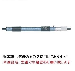 【直送品】 ミツトヨ (Mitutoyo) 棒形内側マイクロメータ IM-975 (133-179) (単体形) 【特大・送料別】