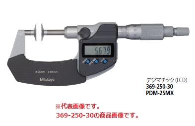 ミツトヨ (Mitutoyo) マイクロメーター PDM-100MX (369-253-30) (デジマチック)