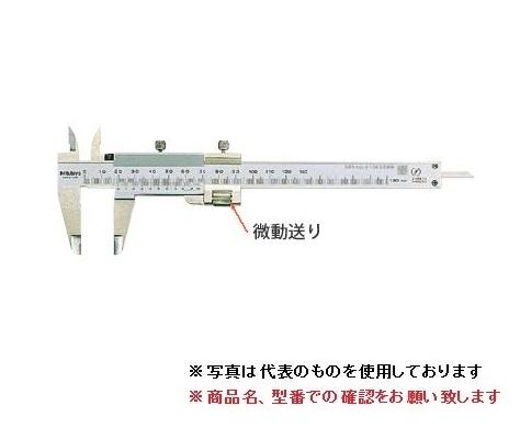 ミツトヨ (Mitutoyo) ノギス NM13 (532-101) (M形微動送り付ノギス)