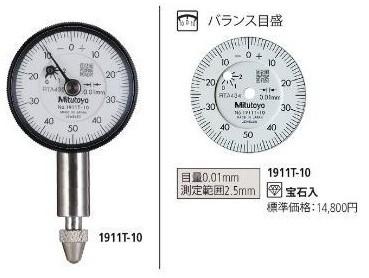 ミツトヨ (Mitutoyo) ダイヤルゲージ 1911T-10 (耳金付裏ぶたタイプ)