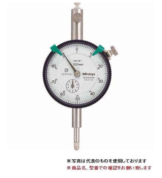ミツトヨ (Mitutoyo) 標準型ダイヤルゲージ(置針式) 2046SB-80 (平裏ぶたタイプ)