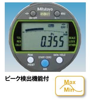 『1年保証』 デジマチックインジケータ ID-C112AXB (ピーク検出機能付):道具屋さん店 ミツトヨ (Mitutoyo) (543-300B)-DIY・工具