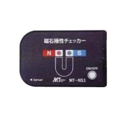 マザーツール (MT) 磁石極性チェッカー MT-NS1