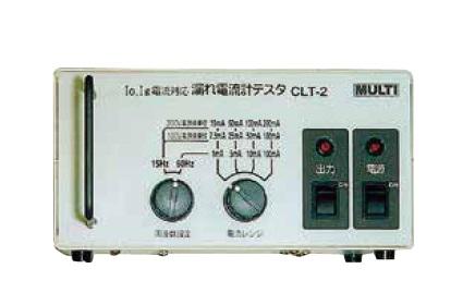 マルチ計測器 高精度漏れ電流テスタ CLT-2 《ACクランプリーカー(漏れ電流)》