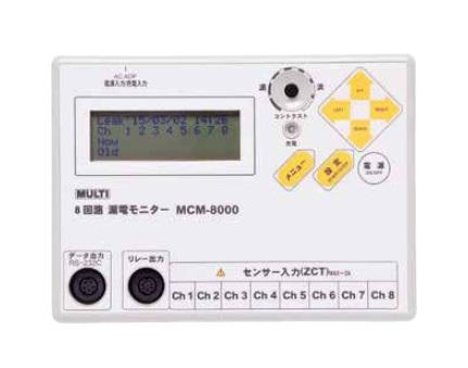 マルチ計測器 多回路漏電モニタ MCM-8000 《ACクランプリーカー(漏れ電流)》