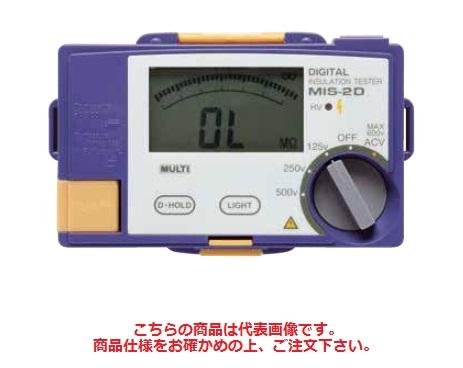 マルチ計測器 デジタル3レンジ絶縁抵抗計(MIS-Dシリーズ) MIS-2D 《接地・絶縁抵抗計・電力モニタ》