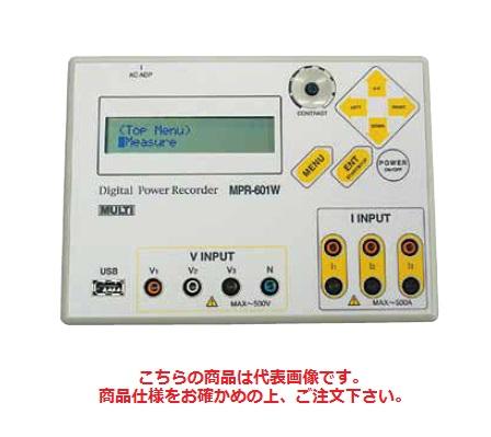【ポイント5倍】 マルチ計測器 デジタルパワーレコーダ(三相3線) MPR-601W-02 《接地・絶縁抵抗計・電力モニタ》