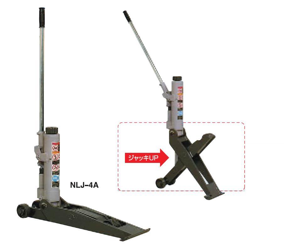 【直送品】 長崎ジャッキ 低床Lジャッキ NLJ-4A 《低床Lジャッキ》【法人向け、個人宅配送不可】