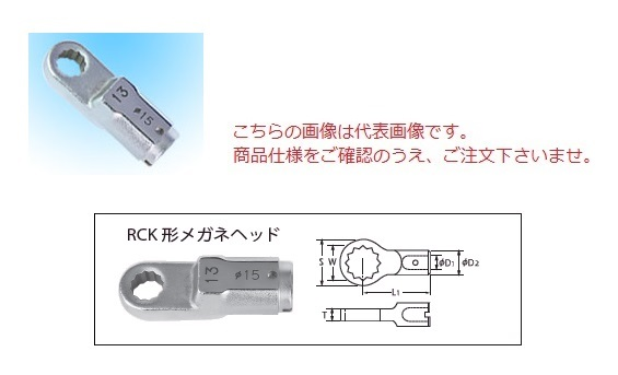 中村製作所 メガネヘッド(RCK形) 1000RCK55 《交換ヘッド》