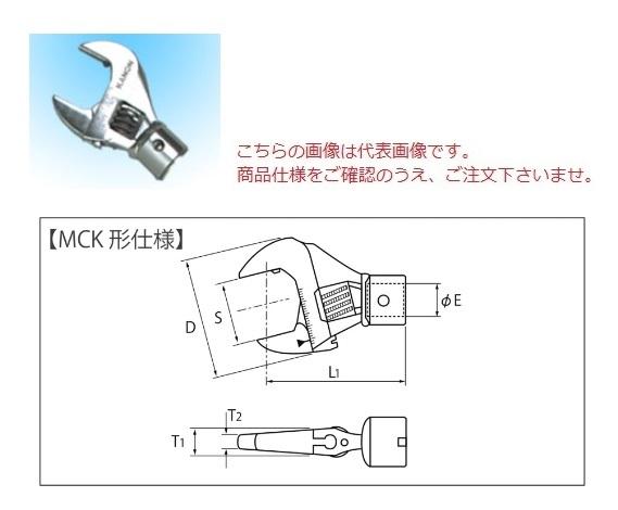 トルクレンチといえば!  中村製作所 モンキヘッド(MCK形) 180MCK 《交換ヘッド》