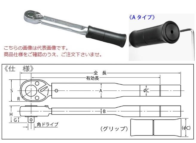 中村製作所 ラチェット式単能形トルクレンチ N100QSPKA 『セットトルクをご指示下さい』(グリップ付)【受注生産品】