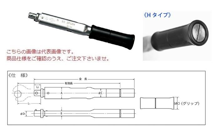 トルクレンチといえば! 中村製作所 ヘッド交換式単能形トルクレンチ N100SPCKH 『セットトルクをご指示下さい』(グリップ付)【受注生産品】