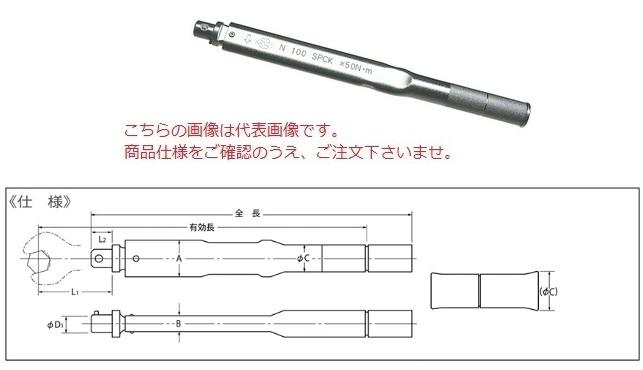 中村製作所 ヘッド交換式単能形トルクレンチ N12SPCK 『セットトルクをご指示下さい』【受注生産品】