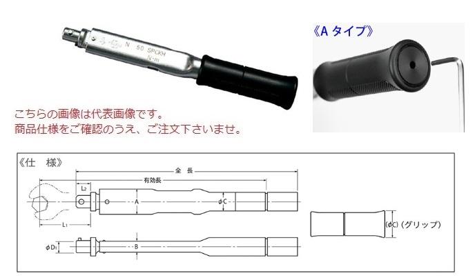 中村製作所 ヘッド交換式単能形トルクレンチ N12SPCKA 『セットトルクをご指示下さい』(グリップ付)【受注生産品】