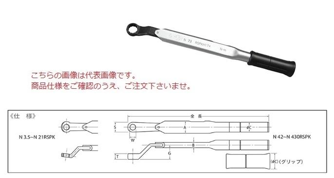 中村製作所 メガネ式単能形トルクレンチ N21RSPKH14 『セットトルクをご指示下さい』(グリップ付)【受注生産品】