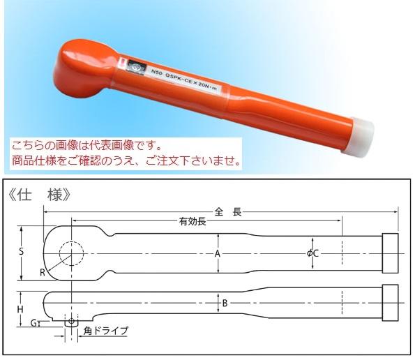 中村製作所 絶縁式ラチェット式単能形トルクレンチ N25QSPK-CE 『セットトルクをご指示下さい』【受注生産品】