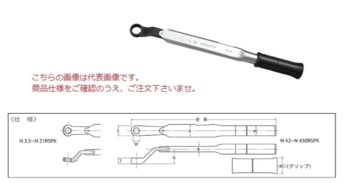 中村製作所 メガネ式単能形トルクレンチ N42RSPKH13 『セットトルクをご指示下さい』(グリップ付)【受注生産品】
