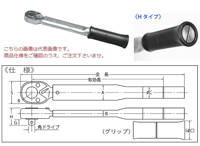 中村製作所 ラチェット式単能形トルクレンチ N50QSPKH 『セットトルクをご指示下さい』(グリップ付)【受注生産品】