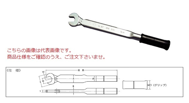 中村製作所 スパナ式単能形トルクレンチ N67SPKH36 『セットトルクをご指示下さい』(グリップ付)【受注生産品】