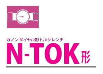 トルクレンチといえば 中村製作所 選択 KANON トルクレンチ 〈ダイヤル形〉 N700TOK 35%OFF