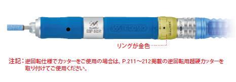 ナカニシ (NAKANISHI) ストレートエコモ(逆回転仕様) ESP-603R (1128) ストレートエコモ