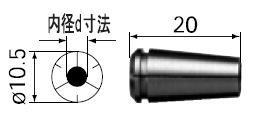 ナカニシ (NAKANISHI) コレットチャック(パーツ)CHKグループ CHK-6.35AA (91601) コレットチャック