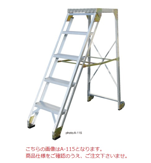 【直送品】 ナカオ (NAKAO) 作業用踏台 A-112 【法人向け、個人宅配送不可】 【大型】