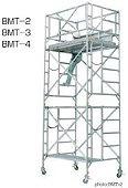 【直送品】 ナカオ (NAKAO) アルミ製簡易作業台 BMT-2 まるち足場 タイプT (受注生産品) 【法人向け、個人宅配送不可】 【大型】