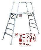 【直送品】 ナカオ (NAKAO) 四脚調節式足場台 勇馬 ESK-18 (仮設工業会認定品可搬式作業台) 【法人向け、個人宅配送不可】 【大型】