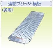 【直送品】 ナカオ (NAKAO) 足場台 オプション 連結ブリッジ・横板  HAE (1枚) (勇馬 用) 【法人向け、個人宅配送不可】 【大型】