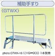 【直送品】 ナカオ (NAKAO) 足場台 オプション 補助手すり HG-900 (1本) (GTWX 用) 【法人向け、個人宅配送不可】 【大型】