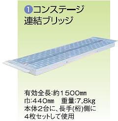 【代引不可】 ナカオ (NAKAO) コンステージ オプション 連結ブリッジ  MKT-option1 【大型】