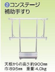 【代引不可】 ナカオ (NAKAO) コンステージ オプション 補助手すり MKT-option2 【大型】