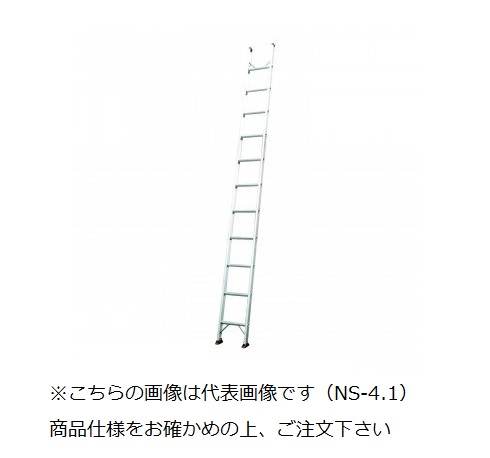 【代引不可】 ナカオ (NAKAO) 1連はしご ノッポシングル NS-2.0 【大型】