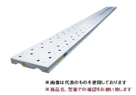 【直送品】 ナカオ (NAKAO) 軽量足場板 アルミロングステージ PK-300 【法人向け、個人宅配送不可】 【大型】