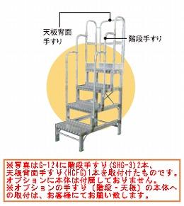 【直送品】 ナカオ (NAKAO) 作業台 オプション 階段手すり  SHG-2 (G・H用) 【法人向け、個人宅配送不可】 【大型】