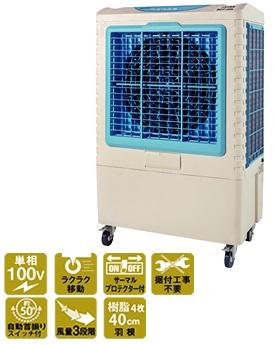 【直送品】 ナカトミ 大型冷風扇 BCF-40L(N) (BCF-40L-N) 【法人向け、個人宅配送不可】《大型冷風扇》 【大型】
