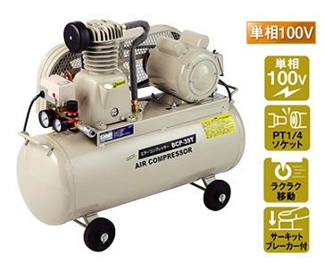 【直送品】 ナカトミ エアーコンプレッサー BCP-39T 【法人向け、個人宅配送不可】 【大型】