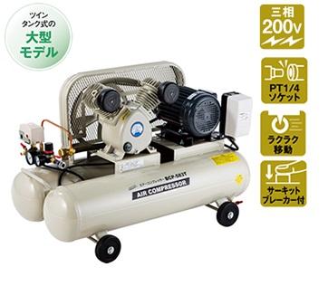 【直送品】 ナカトミ 三相200Vエアーコンプレッサー BCP-583T 【法人向け、個人宅配送不可】 【大型】