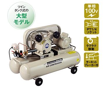 【直送品】 ナカトミ エアーコンプレッサー BCP-58T 【法人向け、個人宅配送不可】 【大型】