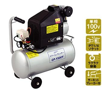 【直送品】 ナカトミ エアーコンプレッサー CP-1500T 【法人向け、個人宅配送不可】 【大型】