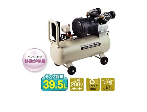 【直送品】 ナカトミ 三相200Vエアーコンプレッサー CP-393T 【法人向け、個人宅配送不可】 【大型】