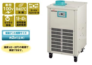 【代引不可】 ナカトミ 低温空調機 CU-35MC 【法人向け、個人宅配送不可】 【大型】