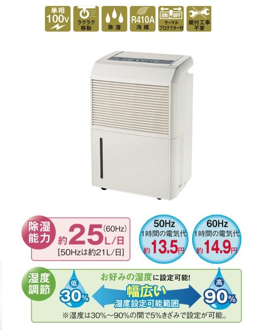 【直送品】 ナカトミ コンプレッサー式除湿機 DM-10 【法人向け、個人宅配送不可】