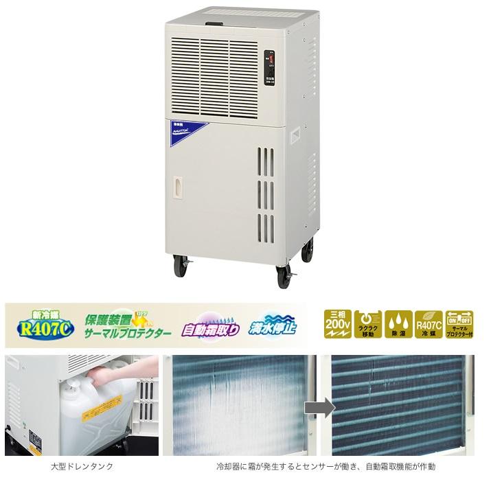 【直送品】 ナカトミ 除湿機 DM-15T 【法人向け、個人宅配送不可】 【大型】