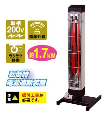 【直送品】 ナカトミ 遠赤外線電気ヒーター IFH-10TP (単相200V 50Hz/60Hz)【法人向け、個人宅配送不可】 【大型】