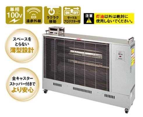 【直送品】 ナカトミ 遠赤外線ヒーター IRH-18 (単相100V 50/60Hz兼用型)【法人向け、個人宅配送不可】 【大型】