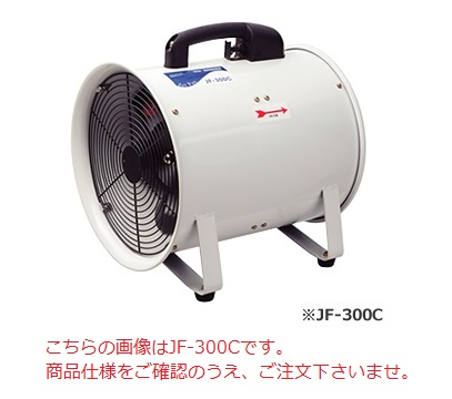 【代引不可】 ナカトミ 軸流送排風機 JF-200C 【法人向け、個人宅配送不可】 【送料別】
