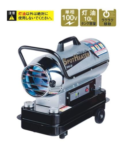 ナカトミ スポットヒーター KH6-30 (単相100V 60Hz専用)【法人向け、個人宅配送不可】